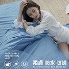 【小日常寢居】清新素色100%防水防蹣《深洋藍》6尺雙人加大床包被套四件組(台灣製)