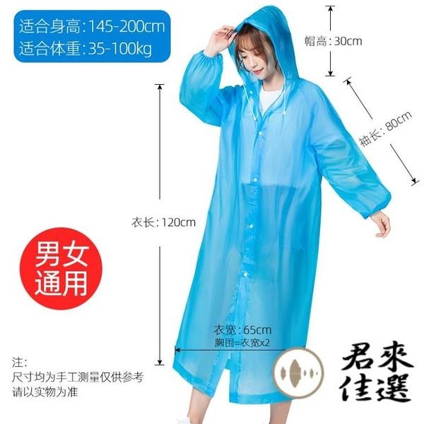 【買2送1】 一次性雨衣成人男女旅游防水輕便長款雨披【君來佳選】