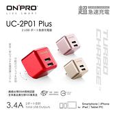 【marsfun火星樂】升級版 ONPRO 雙USB旅充 3.4A 超急速 金屬色充電器 Plus版限定色 UC-2P01 PLUS