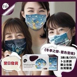 【卜公家族】《冬季之戀 藍色雪景》時尚口罩 (一盒3款彩圖/ 30片)禮盒裝~每片獨立包裝~台灣製造