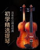 小提琴-小提琴考級入門初學者演奏純手工專業級實木成人兒童練習樂器YXS 夢娜麗莎