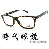 【台南 時代眼鏡 RayBan】雷朋 RB5228F 2012 53 光學眼鏡鏡框 旭日公司貨 開發票有保障