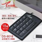 小鍵盤 小袋鼠9018有線數字小鍵盤PS/2圓口數字鍵盤USB數字小鍵盤財務 夢藝