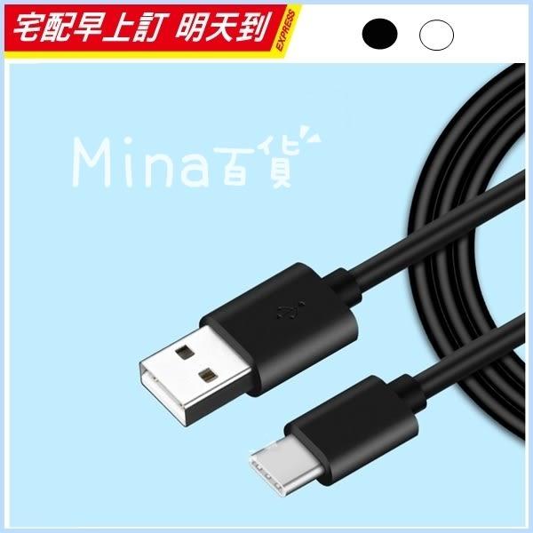 ✿mina百貨✿ 1米TYPE-C 傳輸數據線 USB 數據充電線 傳輸線 數據線 高速傳輸 抗氧化 【C0166】