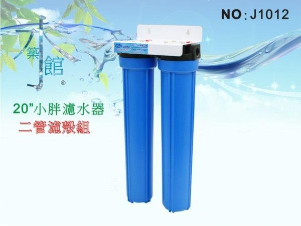 【龍門淨水】20英吋小胖二管過濾器.濾水器.淨水器.水族箱.前置.水塔過濾器.RO純水機(貨號J1012)