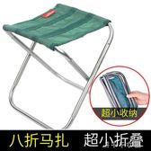 超輕便攜式折疊凳子戶外折疊椅小馬紮排隊小板凳鋁合金釣魚凳 千千女鞋YXS