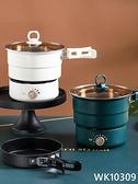 110v伏便攜式折疊電煮鍋美國日本加拿大台灣出口小家電飯鍋電火鍋 wk10309