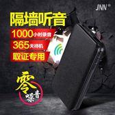 竊聽器JNNX95強磁錄音筆超長專業取證遠距降噪竊聽風云防隱形隔墻聽音 LXY168【野之旅】