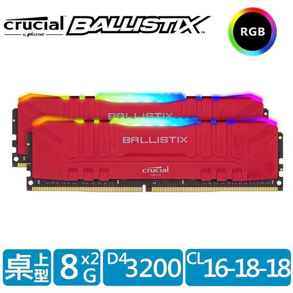 美光 Crucial Ballistix 炫光RGB D4 3200/16G(8G*2)超頻 紅色 雙通