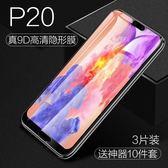 華為p20鋼化膜p20pro全屏p10plus全包邊