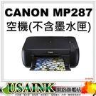 CANON  MP287 多功能相片複合機 適用墨水匣:810XL / 811XL / PG-810 /CL-811