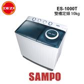 SAMPO 聲寶 洗衣機 ES-1000T 洗衣機 雙槽定頻 公司貨 ※運費另計(需加購)
