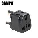 【SAMPO 聲寶】旅行萬用轉接頭(全球通用型)-黑
