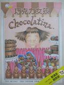 【書寶二手書T3/少年童書_YBO】巧克力女孩_艾利克.庫拉夫特_附光碟