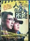 挖寶二手片-Z84-001-正版DVD-華語【人在冏途/人在囧途】-徐崢 王寶強(直購價) 海報是影印