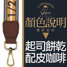 【起司餅乾/配皮咖啡】品牌設計精品寬背帶 [A0001]