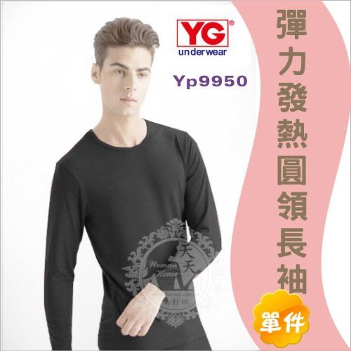 【冬季保暖】YG彈力發熱圓領長袖衫(男款)-黑色 [54155]◇美容美髮美甲新秘專業材料◇