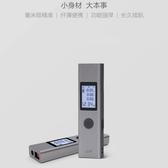 (快出)特惠 測距儀紅外線測量儀小型高精度電子尺量房神器手持迷你鐳射尺測距