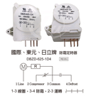 《鉦泰生活館》國際.東元.日立冰箱除霜定時器 DBZD-625-1D4 (RE053)