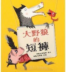 大野狼的短褲 三之三 (購潮8)