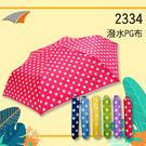 【現貨充足】2334 手開式雨傘 遮陽傘...