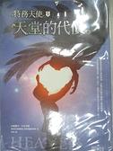 【書寶二手書T9/一般小說_CP5】特務天使3:天堂的代價_亞麗珊卓