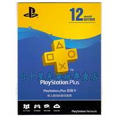 線上發送序號【PS4/PS5週邊】PlayStation PLUS 12個月會籍 【台中星光電玩】