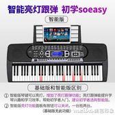 新韻多功能電子琴成人兒童初學者入門家用61鋼琴鍵幼師教學專業88QM 美芭