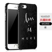 iPhone5S防摔女款硅膠卡通平果5情侶磨砂