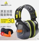 隔音耳罩代爾塔耳罩 專業隔音耳罩 防噪音睡覺降噪音睡眠用工廠學習射擊用 玩趣3C