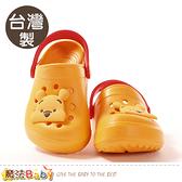 男女童鞋 台灣製迪士尼小熊維尼正版輕量水陸晴雨休閒鞋 魔法Baby