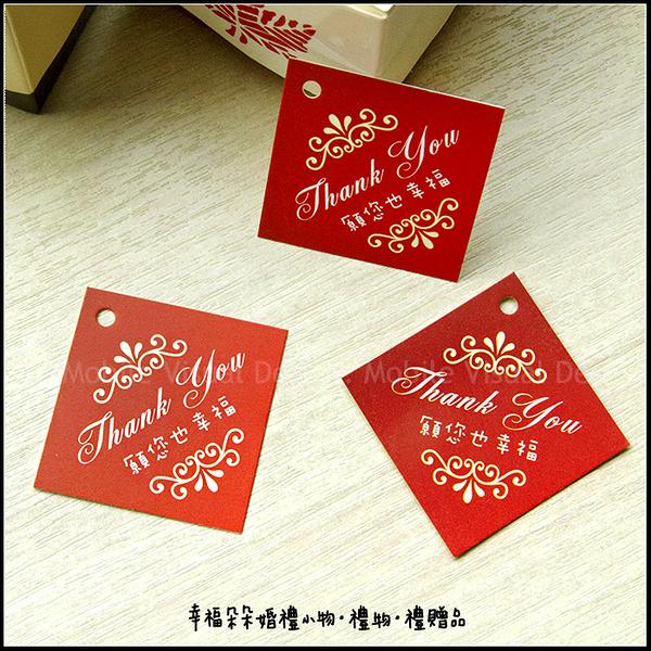 禮物小吊牌3.5X3.5cm(方形H款-Thank You願您也幸福)-零售-不含其它配件 婚禮小物/幸福朵朵