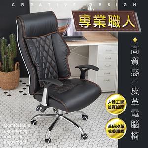 【STYLE 格調】 加厚立體菱格紋柔軟皮革高背電腦椅/主管椅/辦公椅黑色