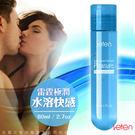 情趣用品-特殺商品 香港LETEN 極潤系列水溶性 潤滑液 80ml 快感裝 藍