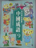 【書寶二手書T1/少年童書_LNO】敖幼祥的漫畫中國成語9_敖幼祥