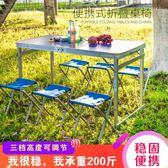 折疊桌 戶外折疊桌子便攜式鋁合金桌TW【好康回饋◇85折】