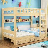 上下床高低床雙層床上下鋪床成人多功能現代簡約子母床宿舍兒童床WY 【萬聖節促銷】