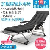 折疊躺椅午休午睡床睡椅靠背懶人逍遙家用成人多功能涼靠椅子便攜 MKS免運