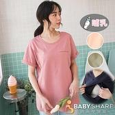 BabyShare時尚孕婦裝【CM1031】小字母哺乳衣 短袖 孕婦裝 哺乳衣 餵奶衣