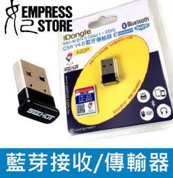 【妃航】Seehot (SBD-40) 藍芽傳輸器 嘻哈 V4.0 藍牙 A2DP 傳輸加密 接收 PDA 滑鼠 耳機