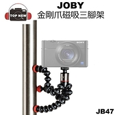 JOBY GorillaPod Magnetic 325 【台南-上新】 金剛爪 磁吸三腳架 JB47 公司貨 取代JB5 適用GoPro