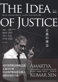 (二手書)正義的理念