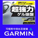 garmin garmin40 garmin42 garmin50 garmin57 garmin52 garmin1370T garmin1450儀錶板吸盤衛星導航車架支架魔術吸盤