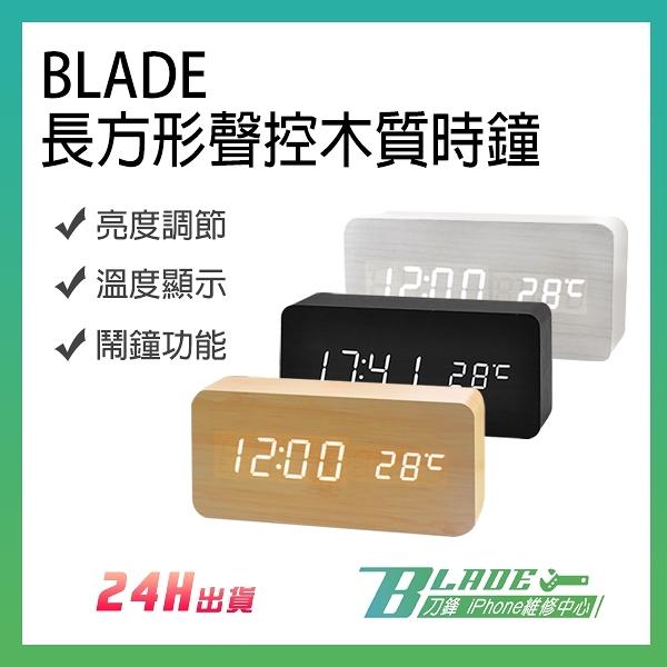 【刀鋒】BLADE長方形聲控LED木質時鐘 現貨 當天出貨 鬧鐘 數字鐘 木頭鐘 溫度計