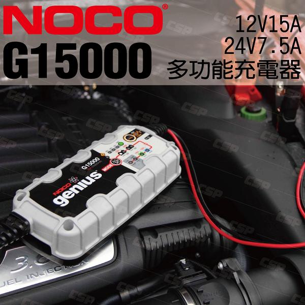 NOCO Genius G15000 充電器 / 進口品牌 修護保養 12V 24V 割草機 農耕機 船舶 汽車充電