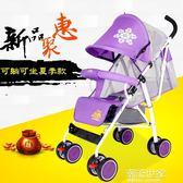 嬰兒手推車超輕便攜折疊傘車避震可坐躺寶寶小孩童車igo『潮流世家』
