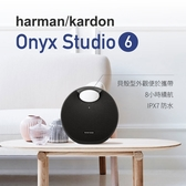 harman/kardon Onyx Studio 6代 攜帶式防水藍牙喇叭 藍芽喇叭 音響 戶外音響 戶外喇叭