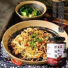 【年貨】椒麻鮮辣醬 180g/罐