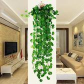 模擬藤條壁掛花藤室內綠植海棠葉藤蔓藤條裝飾植物墻假花吊蘭 港仔會社