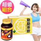 【亞山娜生技】6倍纖+送助助茶
